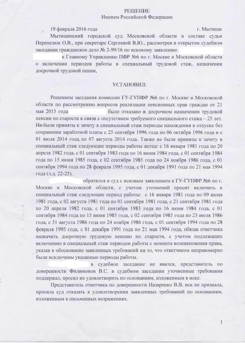 Нпф сбербанка заявление на выплату накопительной части пенсии образец